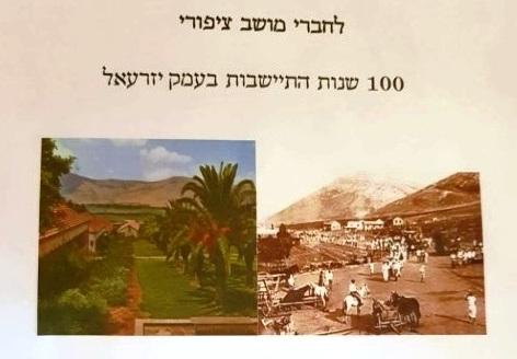 עמירם ועלי - מאה שנות התיישבות בעמק.jpg